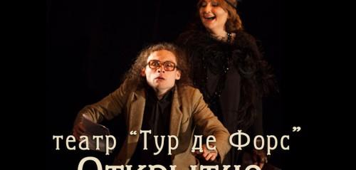 Театральный концерт «Театр Тур де Форс. Открытие золотого сезона»
