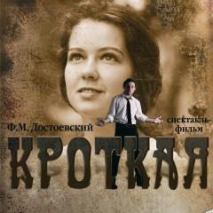 «Кроткая» Ф.М. Достоевский